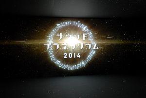 サウンド・プラネタリウム2014