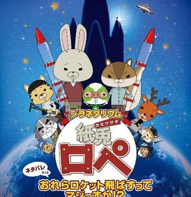 「紙兎ロペ」がプラネタリウムオリジナル番組