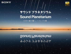 サウンドプラネタリウム