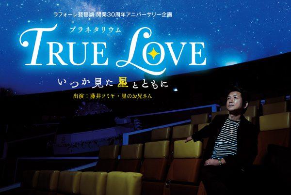 TRUE LOVE ~いつか見た星とともに~