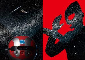 HOMESTAR Classic Ultraman