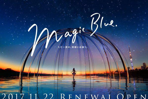 Magic Blue(マジック・ブルー)