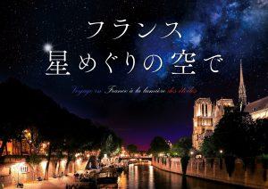 フランス星めぐりの空で