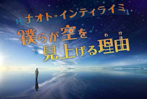 ナオト・インティライミ 僕らが空を見上げる理由(わけ)