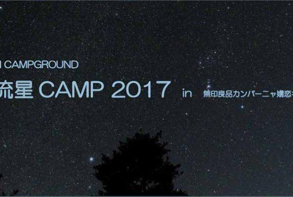 しし座流星CAMP2017