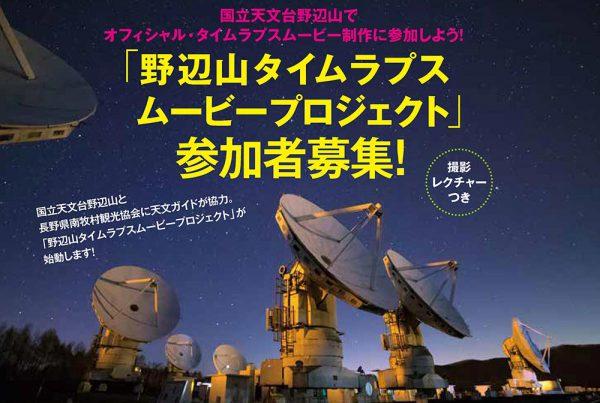 超レア体験!野辺山宇宙電波観測所で星空タイムラプスムービーを撮ろう!